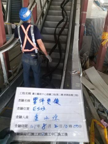 10808 ES03電扶梯零件更換