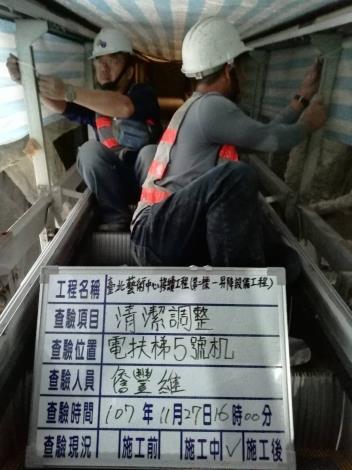10711電扶梯05清調整[開啟新連結]