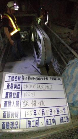 10806-電扶梯ES03扶手帶樣式檢查