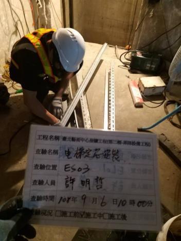 10809 ES03電梯 定芯安裝