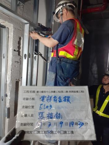10903 電梯EL03背盒安裝