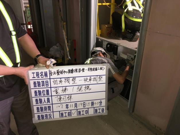 10711電梯01快車調整[開啟新連結]