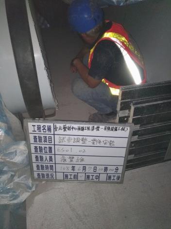 10806-電扶梯ES01、ES02零件安裝試車