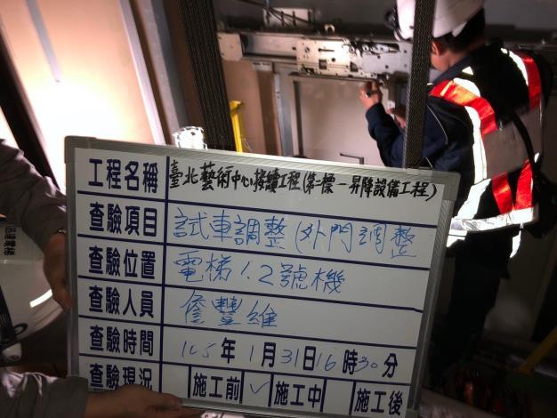 10801電梯EL01EL02外門調整試車[開啟新連結]