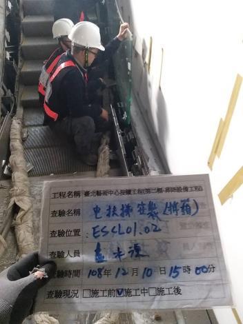10812ESCL01、02電扶梯安裝