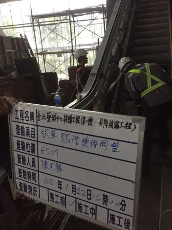 10801電扶梯ES09踏階鍊條調整[開啟新連結]
