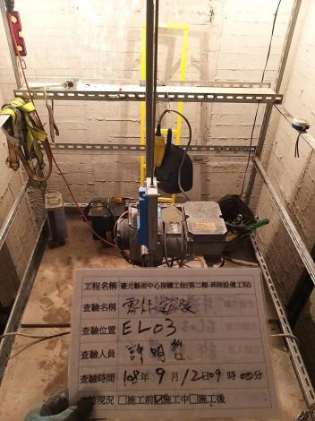10809 電梯EL03 零件安裝