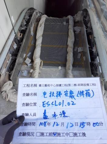 10812ESCL01、02電扶梯安裝(2)