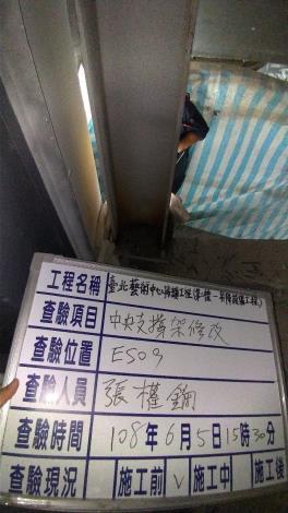 10806-電扶梯ES09中央支撐架修改