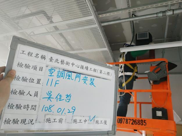 10801 風管施工[開啟新連結]