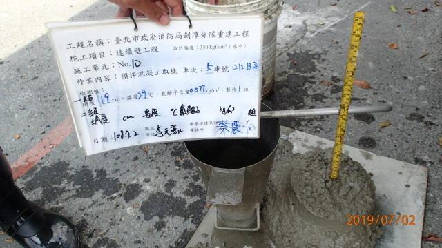 gaitubao_1080702連續壁灌漿混凝土坍度試驗1_