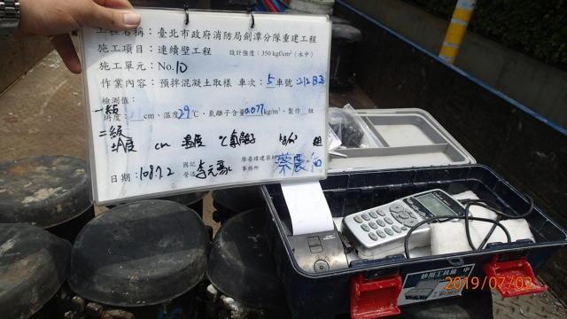 gaitubao_1080702連續壁灌漿混凝土氯含量檢測_jpg (1)