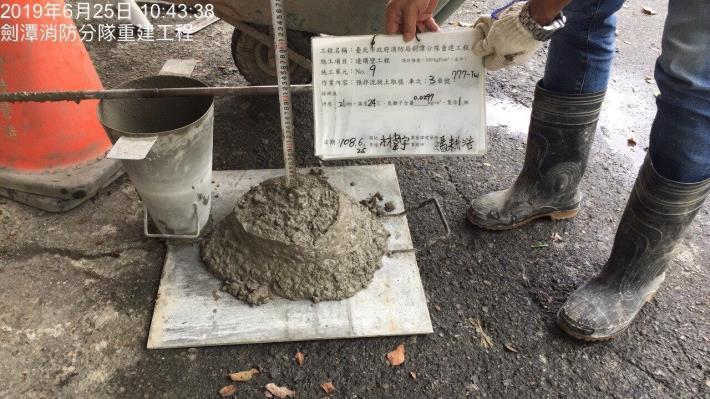 1080625混凝土坍度檢測