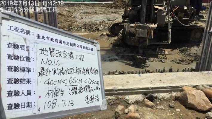 1080713地質改良樁鑽掘