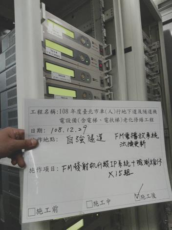108年12月29日全市FM重播放系統汰換更新 - 自強隧道 FM發射機升級IP系統 檢測維修