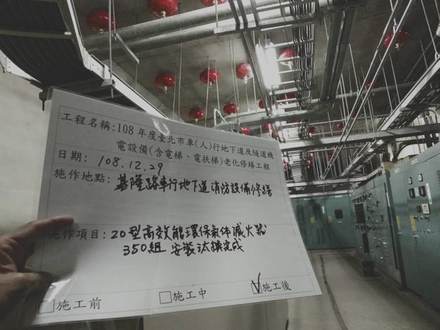 108年12月29日消防汰換工程 - 基隆路車行地下道消防設備修繕 - 懸吊式滅火器