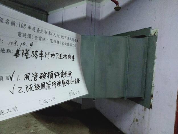 108年10月4日機房風管修繕 - 風管破損鐵皮更新既設風管拆除整理及復原