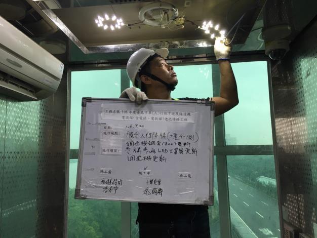 108年9月20日騰雲陸橋電梯車廂LED照明燈具
