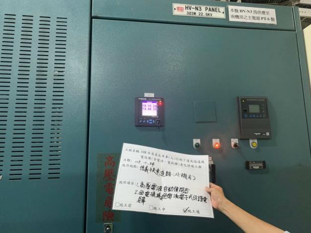 108年10月24日 高低壓電氣設備修繕 - 高壓電源自動復閉器