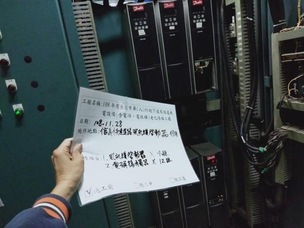 108年11月28日信義快速道路風機緩啟動器修繕