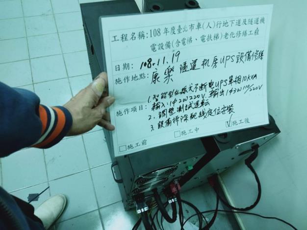 108年11月19日康樂隧道機房UPS設備修繕