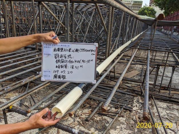 1090720連續壁第26單元鋼筋籠預埋鋼筋計及傾斜管