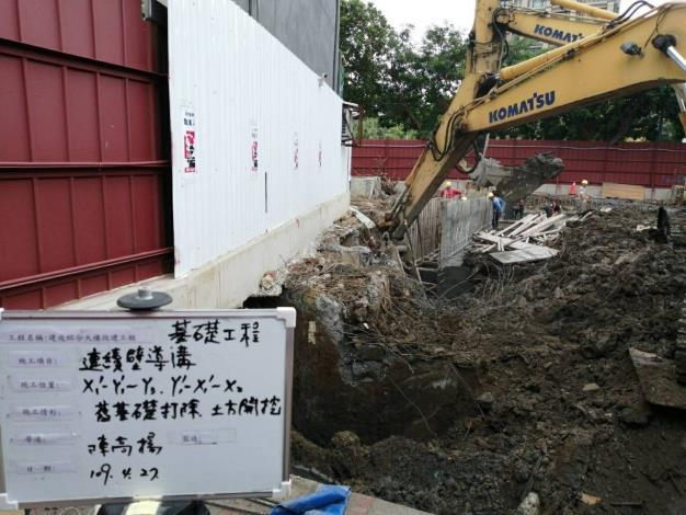 1090427-舊基礎打除土方開挖