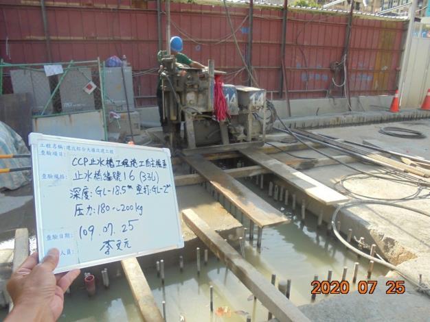 1090725CCP止水樁編號16施工自主檢查
