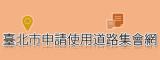 臺北市申請使用道路集會網[開啟新連結]