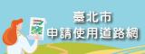 臺北市申請使用道路網