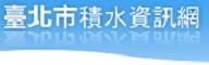 臺北市積水資訊網