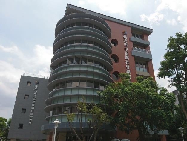 臺北市中正區南海段社會綜合福利大樓新建工程