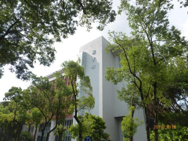 臺北市立大學圖書館改建工程