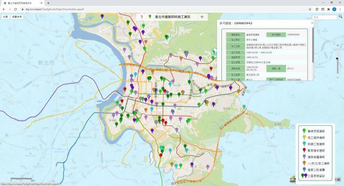 圖1 道路施工即時資訊全公開