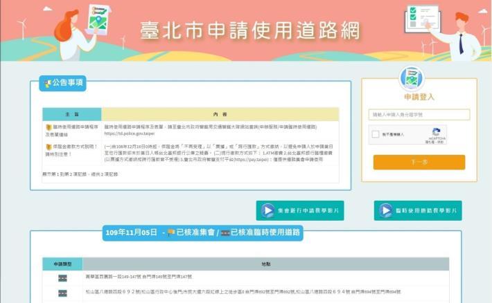 圖2「臺北市申請使用道路網」公開透明措施獲市府肯定