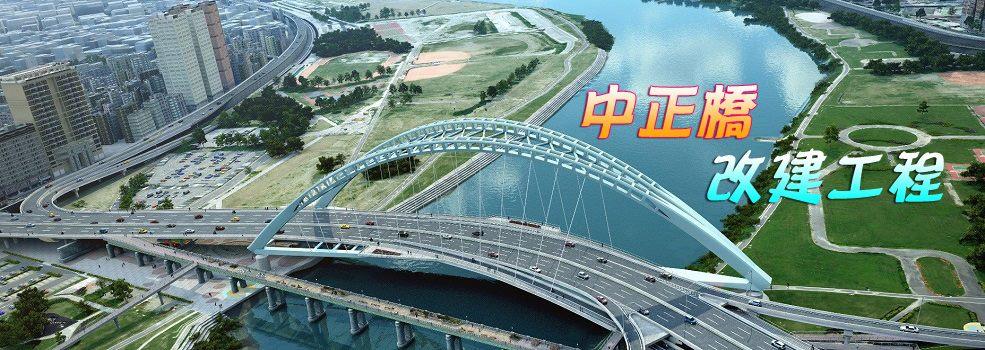 中正橋改建工程