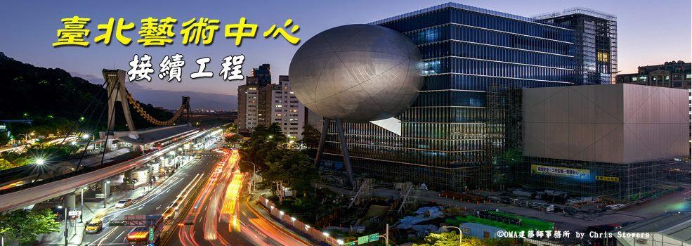 臺北藝術中心接續工程(第二標)