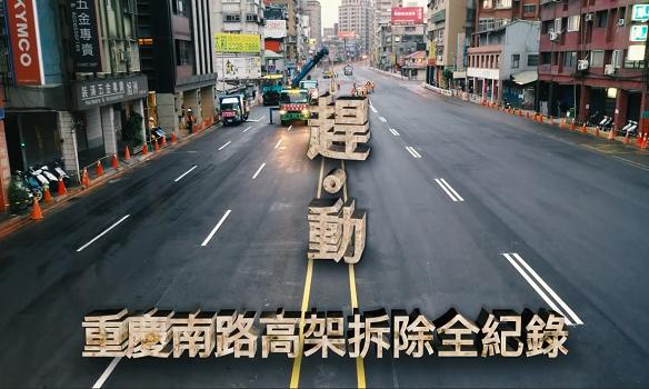 2020-02 87小時重慶南路高架橋拆除全紀錄(中正橋改建)[另開新視窗]