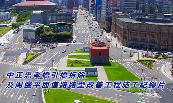 2019-06 中正忠孝橋引橋拆除及周邊平面道路路型改善工程施工紀錄[另開新視窗]