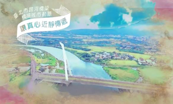 2017-06 臺北市跨河橋梁紀錄專輯 [另開新視窗]