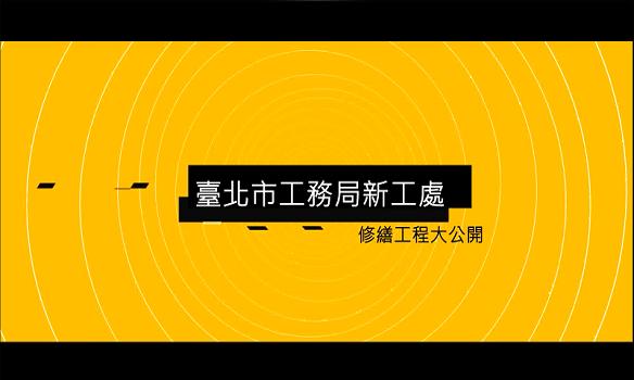 2020-08 道路修繕工程大公開[另開新視窗]