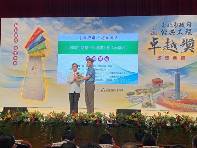 Picture 1. Deputy Director Hui-yu Li received the award on behalf of the New Construction Office (Southern Site, Taipei Pop Music Center)