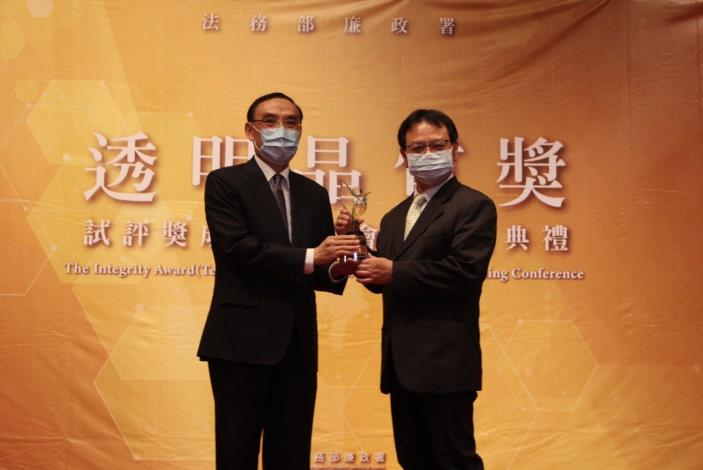 Figure 1. Minister Tsai Ching-hsiang of the Ministry of Justice personally presents the trophy of the Integrity Award, and Director Huang Li-yuan of the New Construction Office accepts it as the representativ