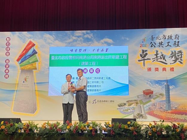 Picture 3. Chief Engineer Chia-ming Liu received the award on behalf of the New Construction Office (Nangang Police Station)