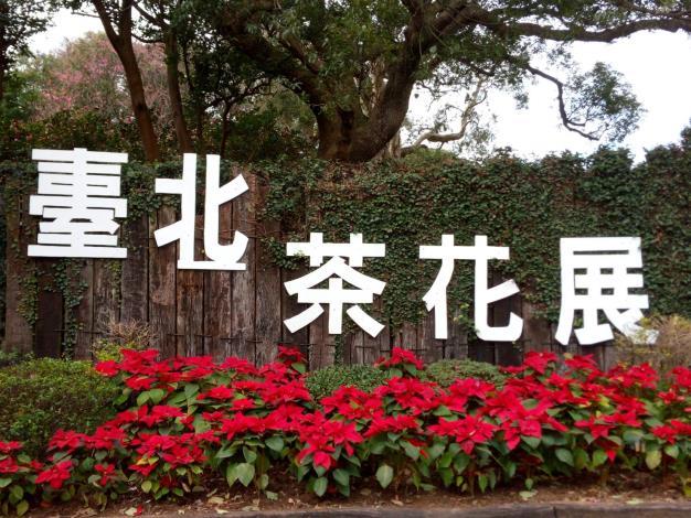 花卉中心大門[開啟新連結]