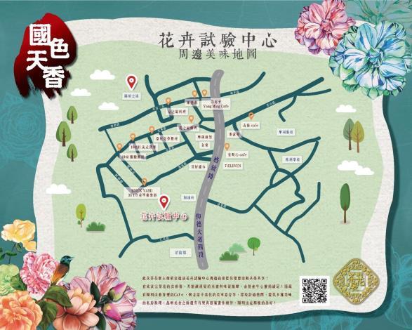 花卉中心周邊美食地圖[另開新視窗]