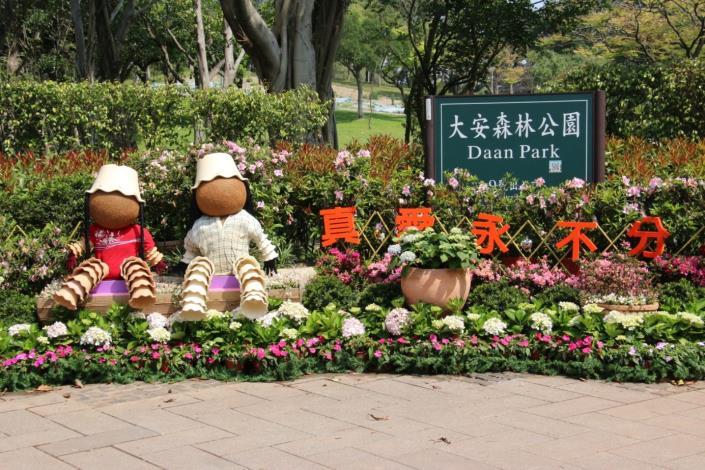 圖10.大安森林公園9號出入口-陶盆人偶象徵遇到真愛永不分開