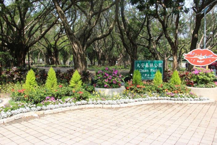 圖8.大安森林公園7號出入口以嘴唇圖示提醒大家記得說愛