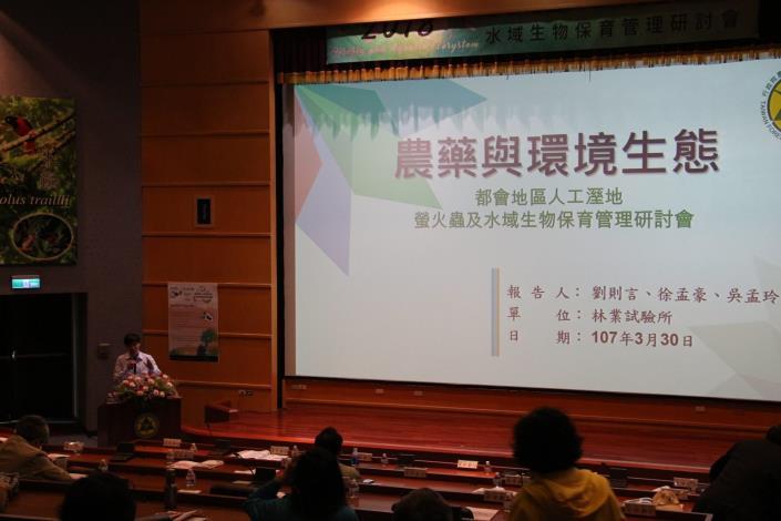 圖六、劉助理研究員則言說明樹木病蟲害防治方法.JPG