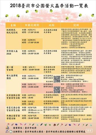 2018臺北市公園螢火蟲季活動一覽表海報V2s